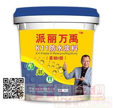广州防水加盟厂家招商产品:派派丽万禹K11防水浆料(柔韧II型)