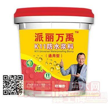 广州防水加盟厂家招商产品:派丽万禹牌K11防水浆料(通用型)