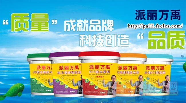 广州防水加盟哪家好?防水代理哪个品牌有优势?