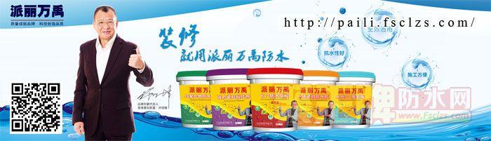 广东K11防水涂料加盟招商厂家是广州派丽建材有限公司