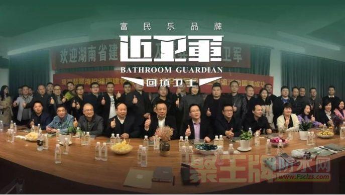 近卫军回填卫士:湖南省建材商盟走进近卫军联谊交流会