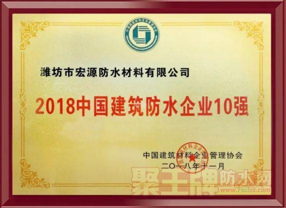 """聚王牌祝贺宏源防水荣获"""" 2018年中国建筑防水企业10强""""等三项荣誉"""