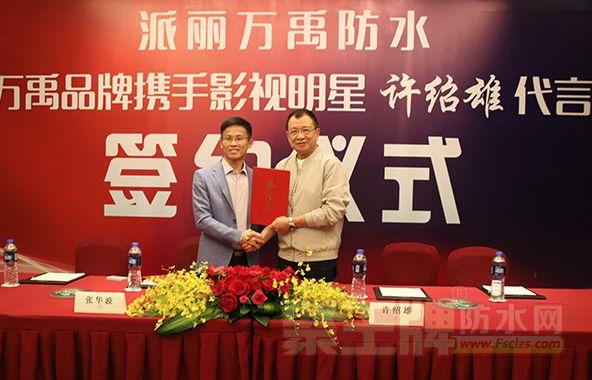 派丽万禹瓷砖粘结剂是广州派丽建材有限公司生产的一种家装辅材,派丽万禹品牌携手影视明星代言,诚招全国代理商。
