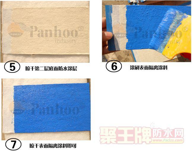 "PANHOO""钢护宝""金属屋面防水系统"