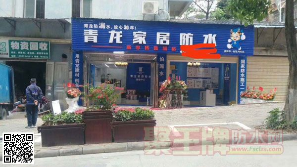 梧州市青龙家居防水新零售体验店,好温馨的店呀!祝生意兴隆!!!
