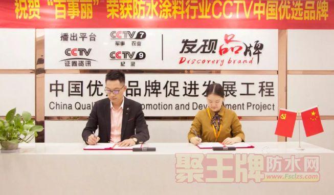 百事丽防水-荣登防水涂料行业CCTV中国优选品牌