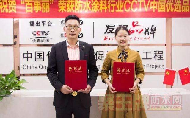 百事丽防水董事长:常观宝先生与CCTV优选品牌荣誉颁发现场.png