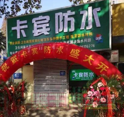 卡宾防水湖北襄阳第13家专卖店盛大开业.png