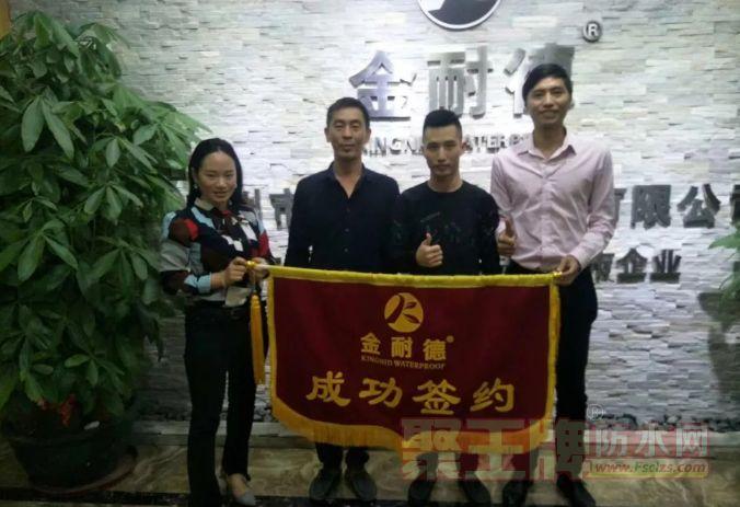 恭喜 揭阳市惠来县吴总正式加入金耐德建材的大家庭