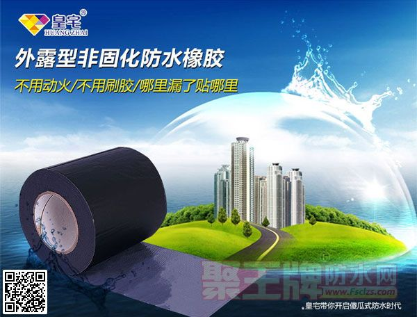 防水补漏贴哪种好?防水创可贴:外露型非固化防水橡胶