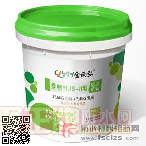 金雨弘纳米JS-Ⅱ柔韧型防水浆料产品是一种聚合物纳米科技改性的双组分水泥基防水浆料