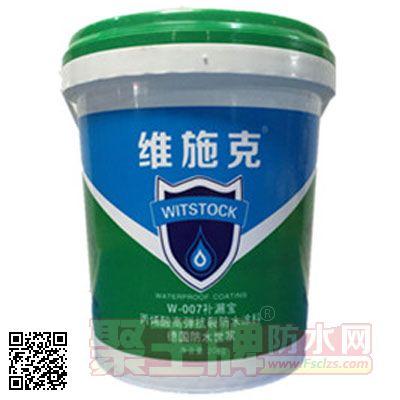 维施克补漏宝. 丙烯酸高弹抗裂防水涂料也是一种常用的家装防水材料
