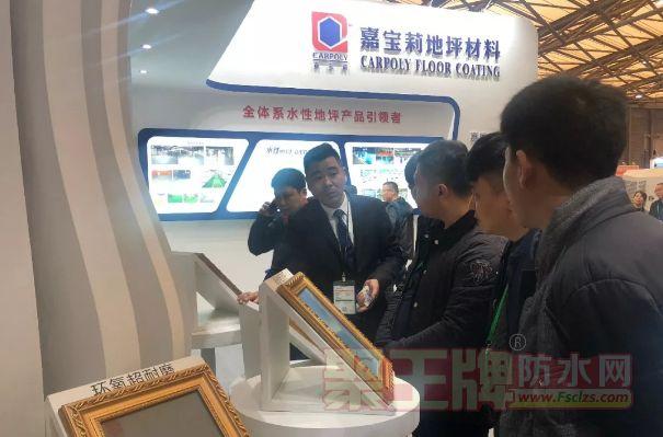 嘉宝莉全体系水性地坪产品闪耀亚洲混凝土世界博览会