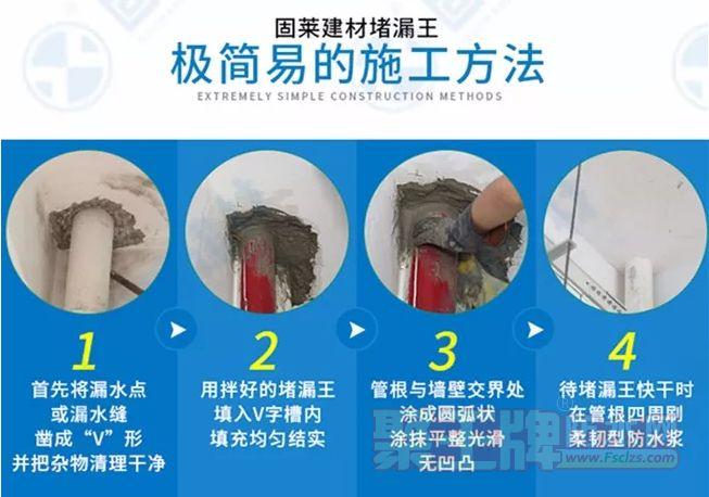 装修用固莱堵漏王做防水,效果更好、更快、更强!