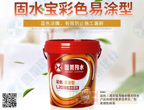 固水宝易涂型防水浆料(L2018)