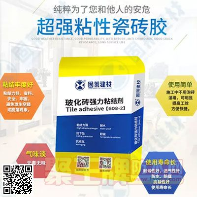 瓷砖胶品牌固莱玻化砖强力粘结剂