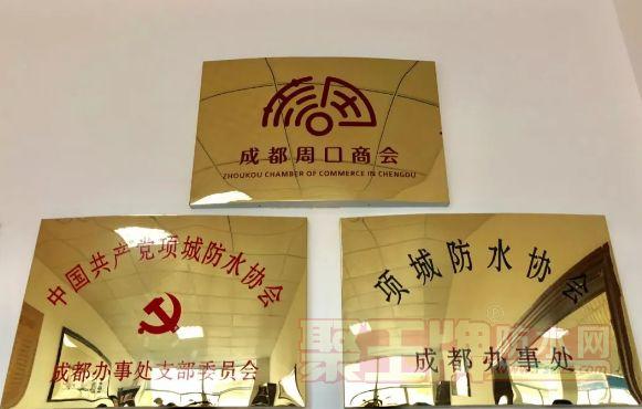 中国建筑防水协会赴成都周口商会/项城防水协会成都分会考察指导