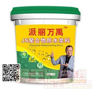 派丽万禹JS聚合物防水浆料
