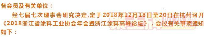 浙江省涂料工业协会年会暨浙江涂料高峰论坛召开通知