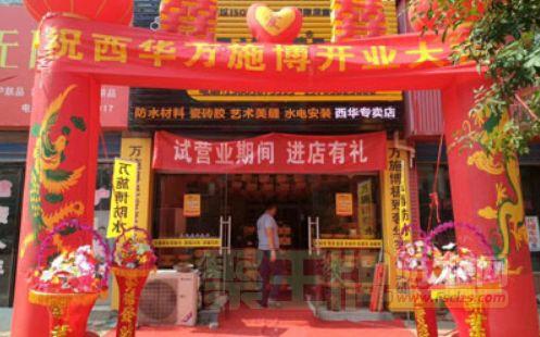 万施博防水签约河南代理商!河南西华县防水材料专卖店开业!