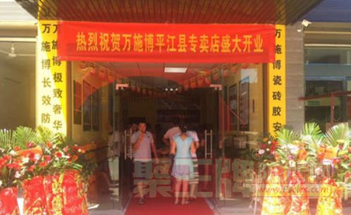 聚王牌防水网祝贺万施博湖南平江县防水材料专卖店开业!