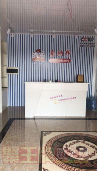 福建福清防水专卖店防水加盟店 索纳邦防水材料店