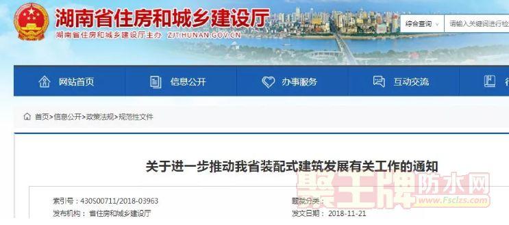湖南:明年起政府投资的居住、公共建筑,必须采用装配式 !