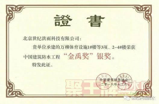 """""""金禹奖""""连续五年获奖,世纪洪雨想对你说――"""