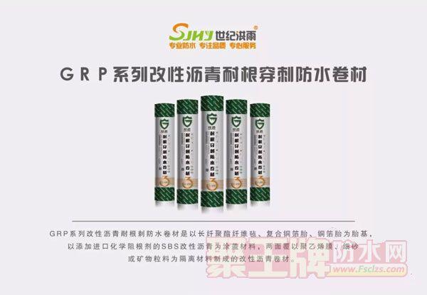 """GRP""""绿茵""""种植屋面用改性沥青耐根穿刺防水卷材"""