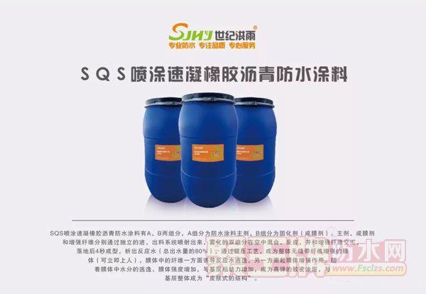 SQS喷涂速凝橡胶沥青防水涂料