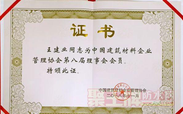 """河南金拇指防水获得""""2018中国建筑防水企业10强""""、""""2018中国建材企业500强""""荣誉称号!"""