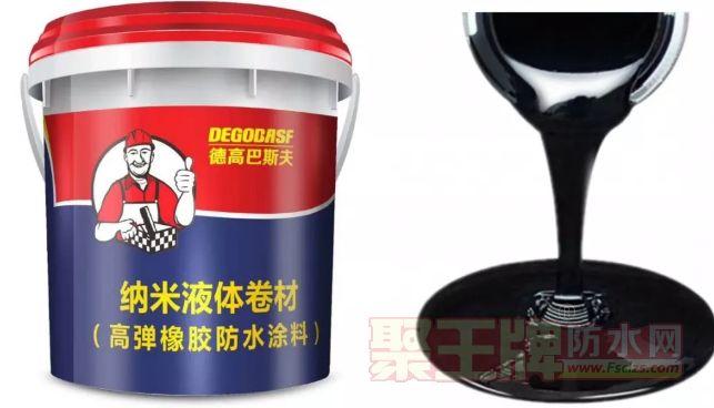 德高巴斯夫纳米液体卷材(高弹性橡胶防水涂料)