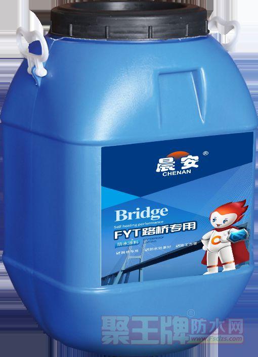 FYT路桥专用防水涂料