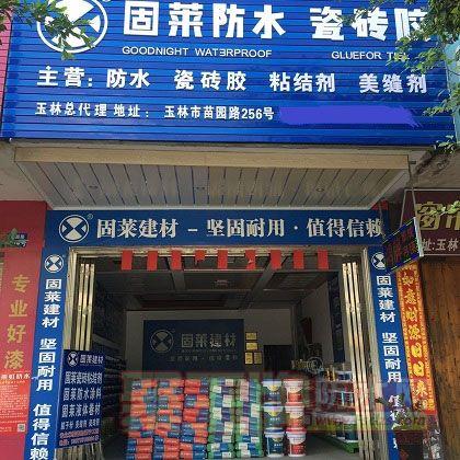 广西玉林防水专卖店 固莱防水代理商广西防水专卖店
