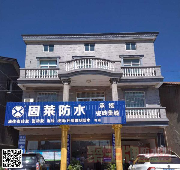 岳阳县新墙镇固莱防水专卖店