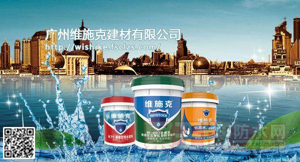 广州维施克防水建材