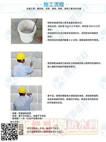 家装新品 | 固莱防水防霉填缝剂