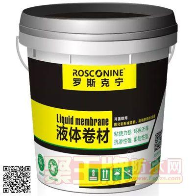 【新品发布】罗斯克宁防水材料系列之---液体卷材