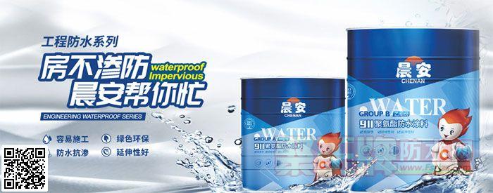 材料解析:晨安K11防水浆料厨卫专用防水涂料