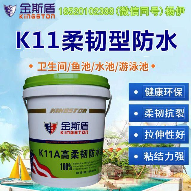 K11柔韧型防水涂料002_副本.jpg