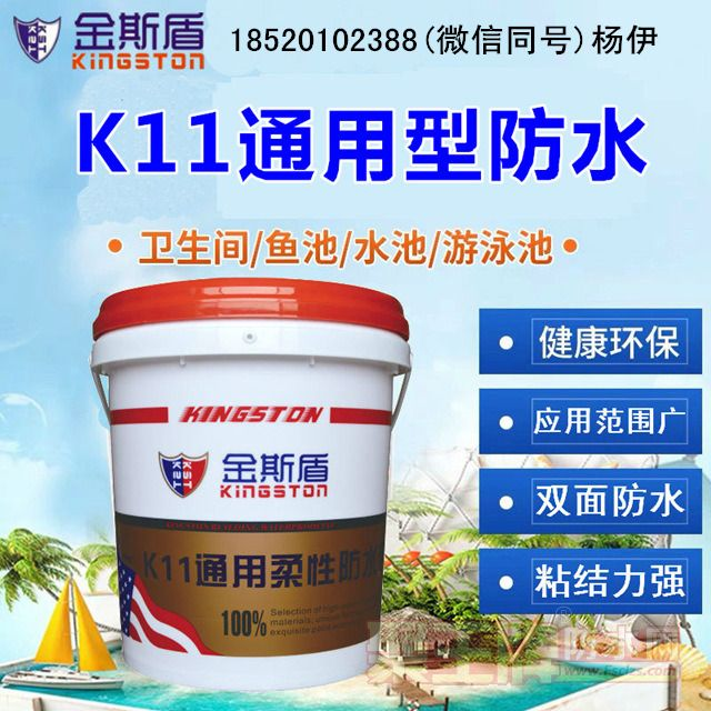 K11通用型防水涂料03_副本.jpg