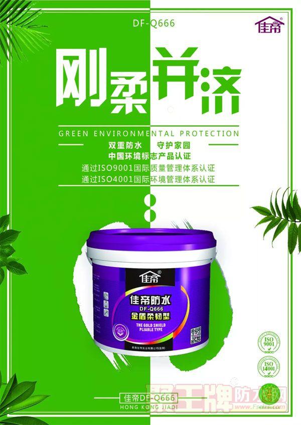 佳帝防水系列产品之刚柔并济防水涂料,适用于厕浴间防水