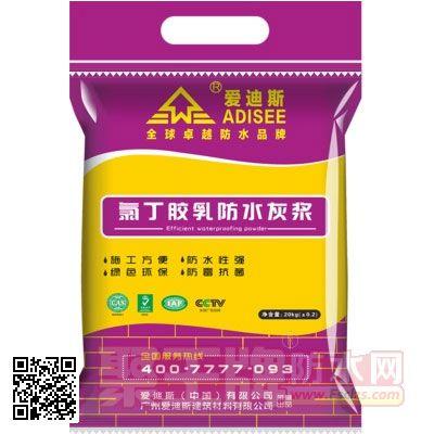 爱迪斯氯丁胶乳防水灰浆