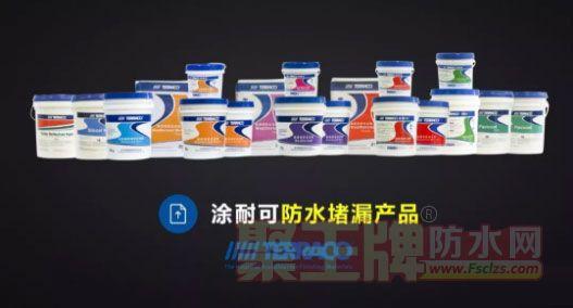 涂耐可防水堵漏产品