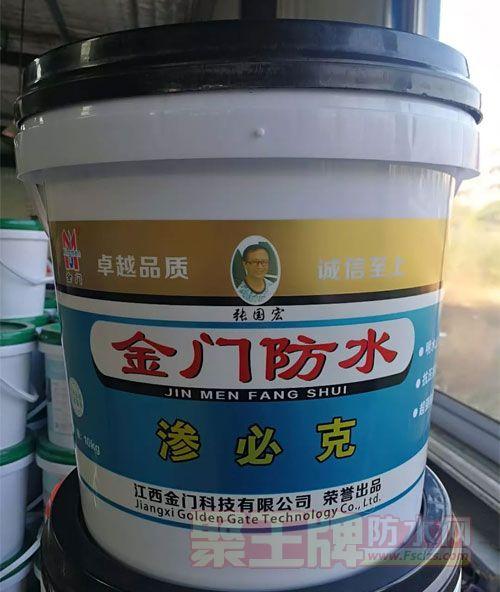 防水堵漏材料:金门防水渗必克