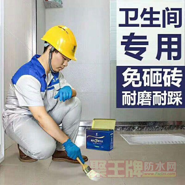 青龙3号防水胶 卫生间专用 免砸砖耐磨耐踩