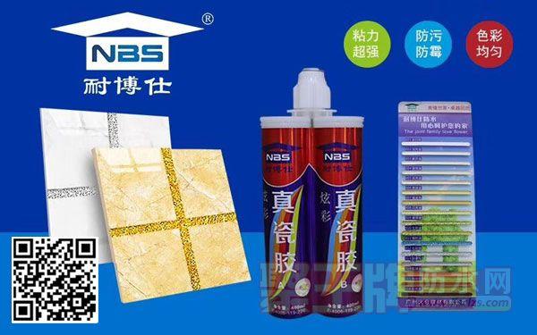 耐博仕防水招商产品:耐博仕美缝剂系列