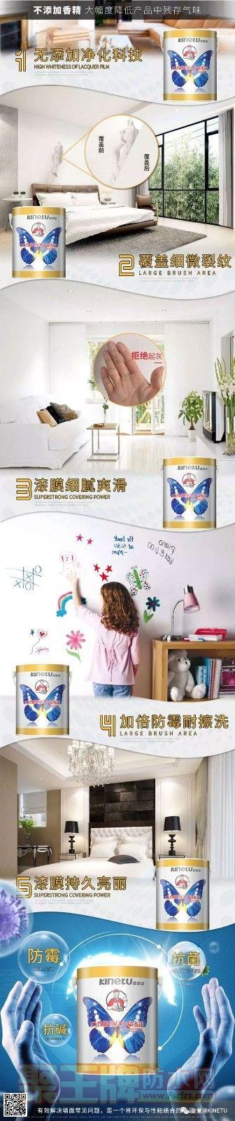 金意涂3D智能修复内墙水漆