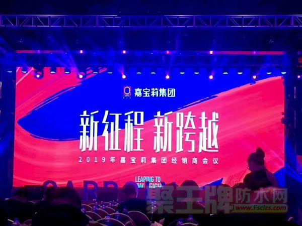 2019嘉宝莉辟水珠防水诚邀您的加盟!