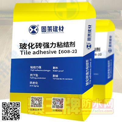 固莱防水品牌玻化砖强力瓷砖胶加盟代理